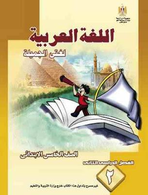 تحميل كتاب اللغة العربية للصف الخامس الابتدائى 2017 الترم الثانى