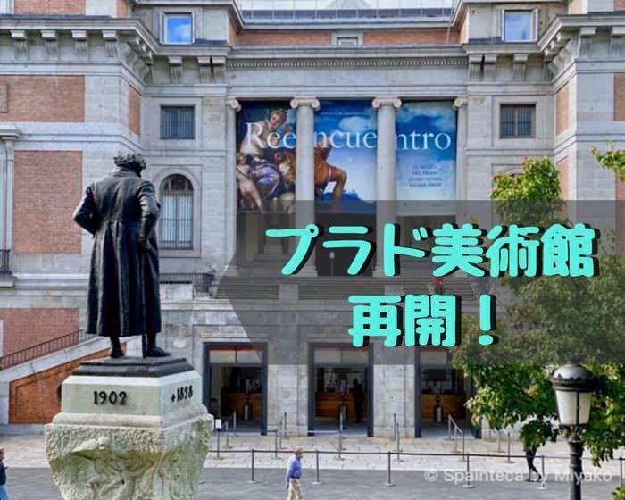 再開したプラド美術館とゴヤ口にあるゴヤ彫刻