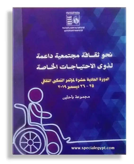 الدورة الحادية عشر لمؤتمر التمكين الثقافى لذوى الاحتياجات الخاصة