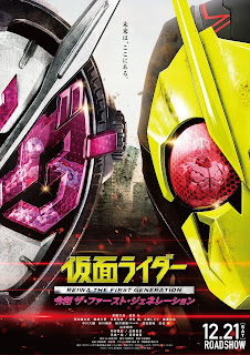 Kamen Rider: Reiwa The First Generation Subtitle Indonesia and English