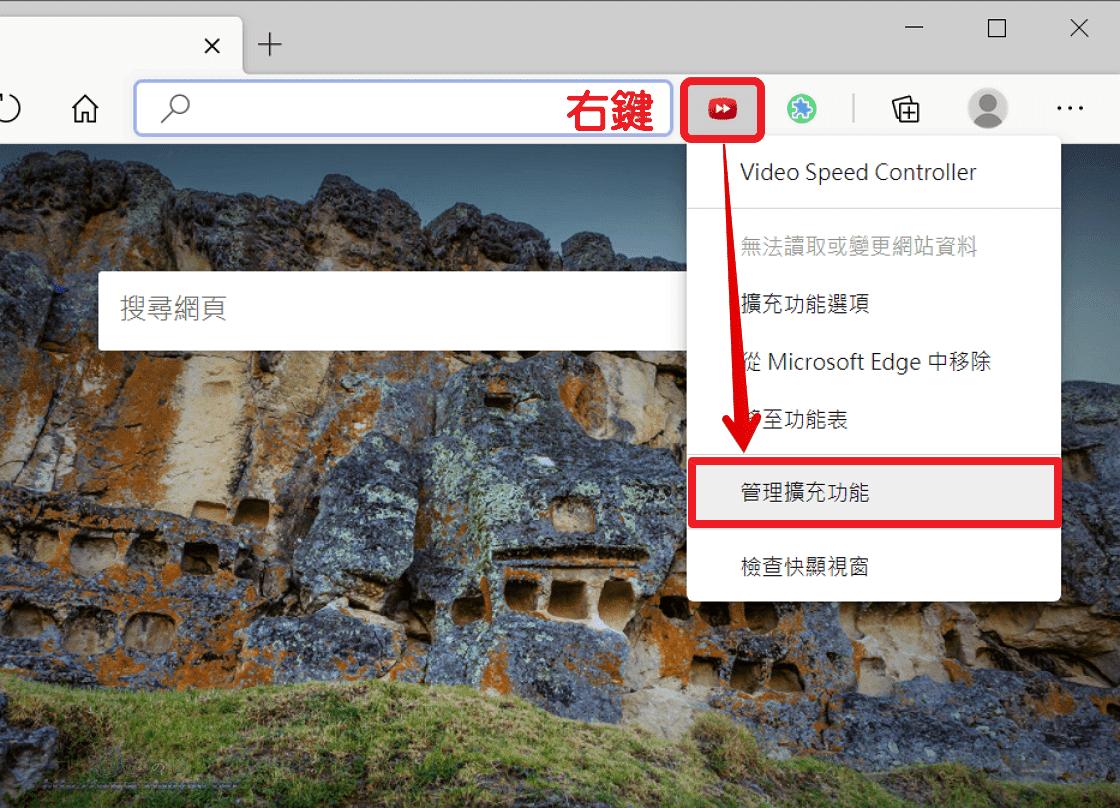 讓 Chrome、Edge 瀏覽器擴充功能可在無痕視窗執行