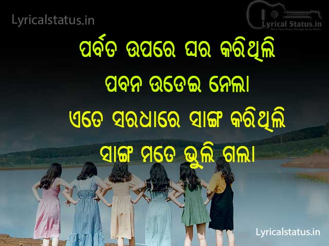 Odia Friendship SMS and status