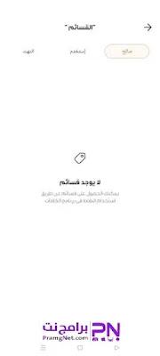 تنزيل تطبيق طلبات السعودية