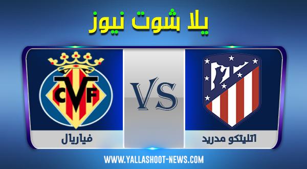 بث مباشر اتلتيكو مدريد .. مشاهدة مباراة اتليتكو مدريد وفياريال بث مباشر 3-10-2020