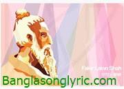 Gurur Choron  গুরুর চরণ Bangla Lyrics