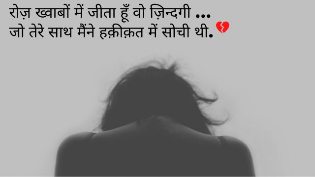 Dard Bhari Shayari In Hindi Photo