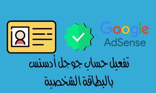 تفعيل جوجل ادسنس بالبطاقة الشخصية