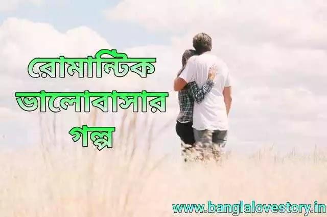 Best Romantic Love Story in Bengali Language