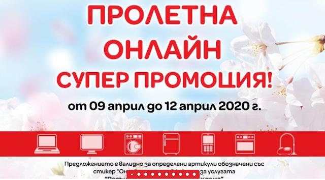 ТЕХНОПОЛИС    Пролетна Онлайн СУПЕР ПРОМОЦИЯ