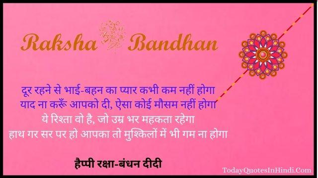 thought on raksha bandhan in hindi, raksha bandhan status hindi