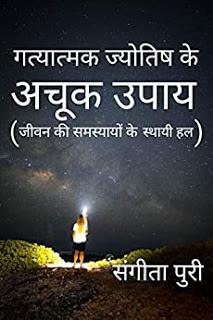 Gatyatmak Jyotish upay book in hindi in Amezon Kindle
