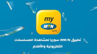 طريقة إلغاء باقات MTN TV