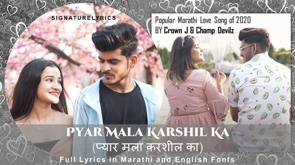 PYAR MALA KARSHIL KA LYRICS - Crown J - Champ Devilz - Marathi Love Song