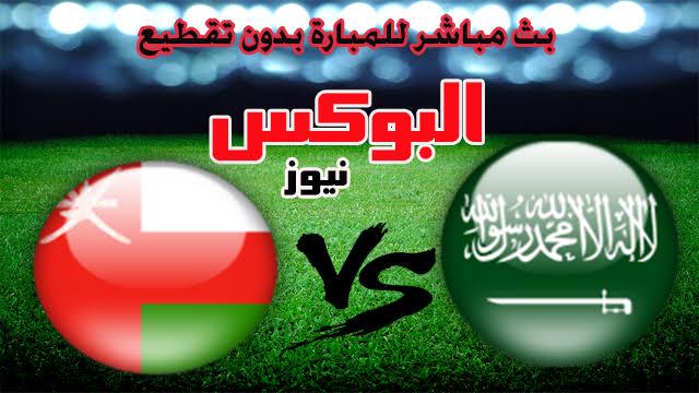 موعد مباراة السعودية وعمان بث مباشر بتاريخ 02-12-2019 كأس الخليج العربي 24