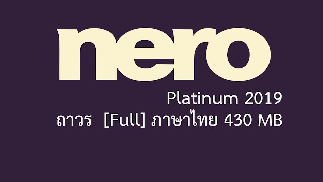 nero platinum 2019 full Nero Platinum 2019 Suite 20.0.05000 Multilingual Full With Medic รองรับภาษาไทย Nero Platinum 2019 [Full] ภาษาไทย Nero Platinum 2019 ถาวร  [Full] ภาษาไทย 430 MB  Nero 2019 ถาวร  Nero 201 full Nero ล่าสุด ภาษาไทย nero 2019 nero 2019 platinum nero 2019 crack