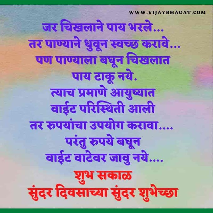 Good Morning Wishes In Marathi || शुभ सकाळ || सुप्रभात || सुविचार संग्रह
