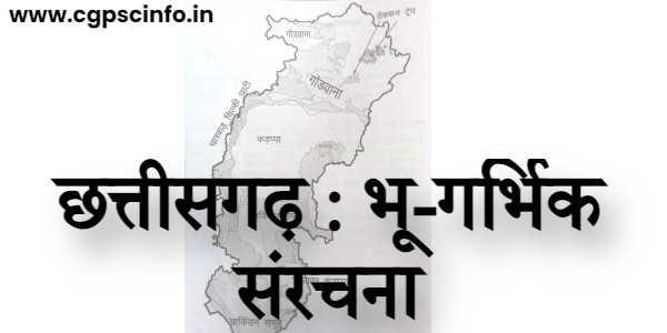 Chhattisgarh Bhugaarbhik Sanrchana | छत्तीसगढ़ : भू-गर्भिक संरचना पूरी जानकारी Hindi में