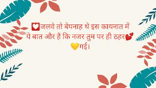 Tu Shayar Hai Main Teri Shayari In Hindi