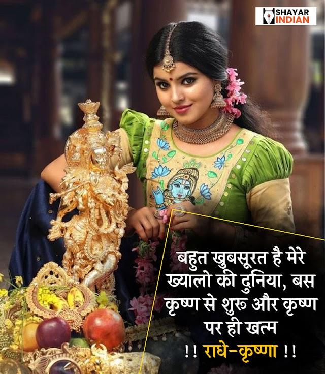 Krishna Love Status in Hindi - Khubsurat, Khayalon Ki Duniya
