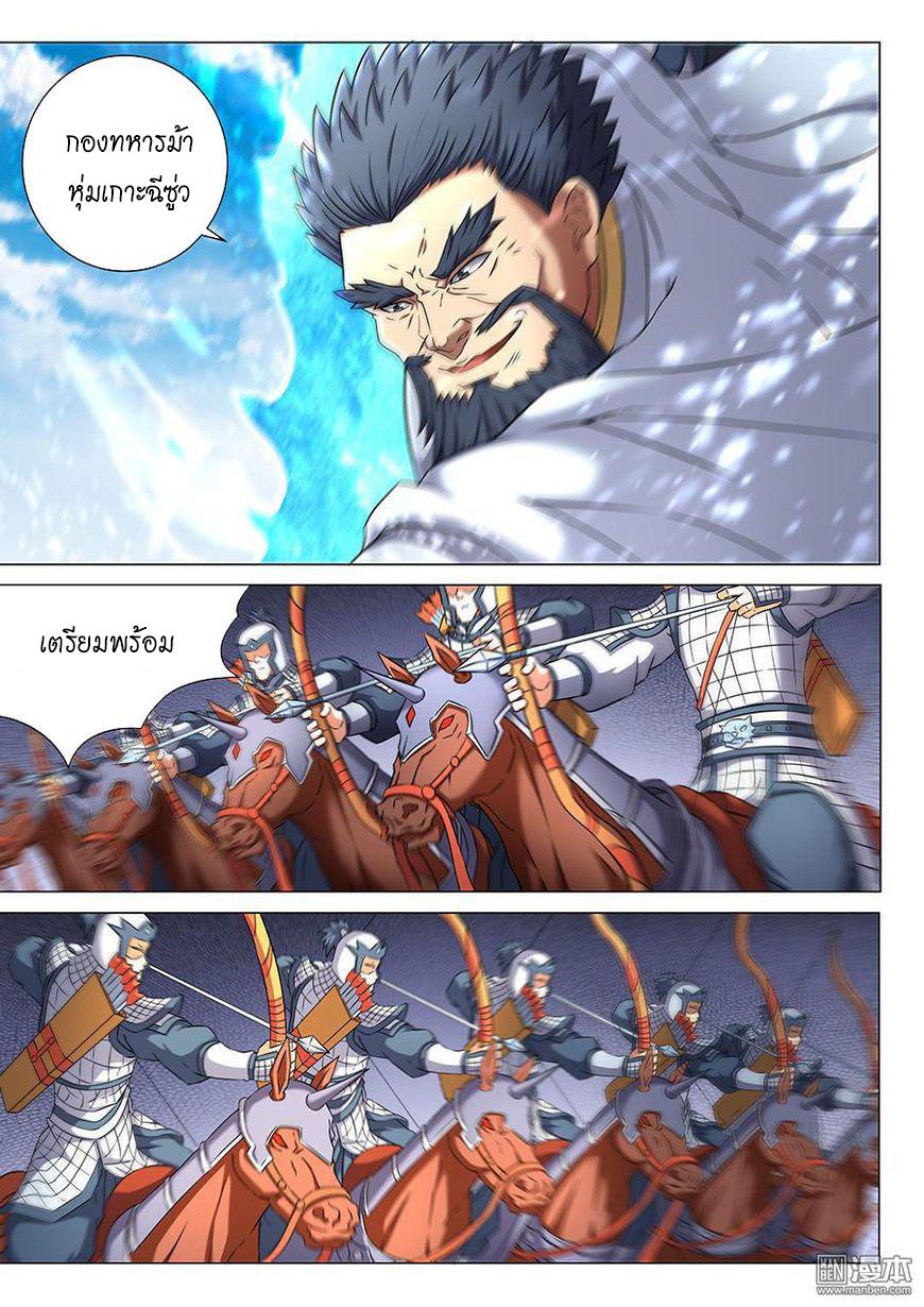 อ่านการ์ตูน God of Martial Arts 131 ภาพที่ 3