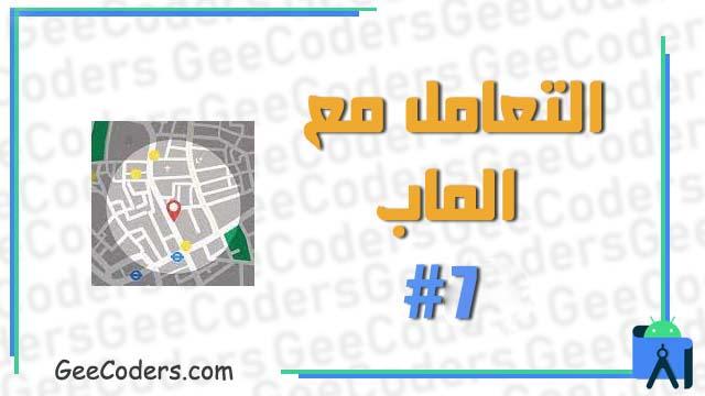 التعامل مع Map #7 : كيفية اضافة نقطة Marker على الخريطة maps داخل برنامج اندرويد ستوديو
