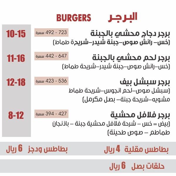 منيو مطعم مدري