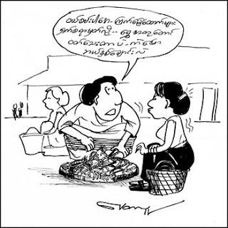 Myanmar ebook cartoon