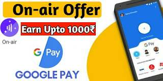 Google Pay On-air offer gives you upto 1000₹ Rewards know how to claim google pay on-air offer