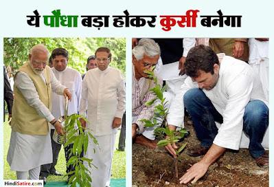 environment day , world environment day, plantation by politicians, satire on politicians, political satire, विश्व पर्यावरण दिवस, नेताओं द्वारा पौधरोपण, नेताओं पर व्यंग्य, पौधरोपण पर व्यंग्य, जयजीत, jayjeet