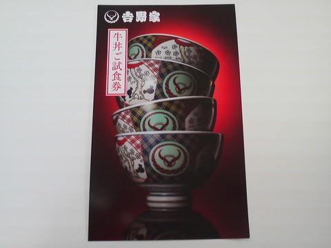 試食券1 吉野家258号線大垣店