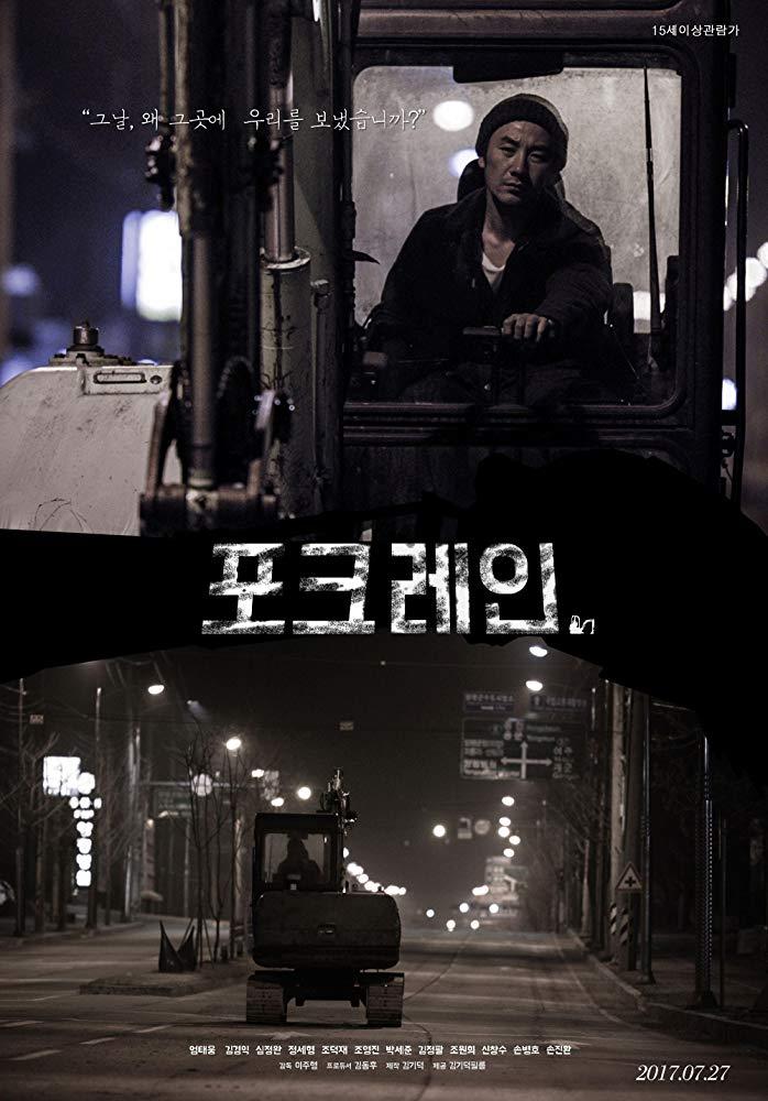 Sinopsis Fork Lane / Pokeulein / 포크레인 (2017) - Film Korea