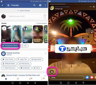كيفية تحميل ستوري الفيسبوك على الهاتف المحمول والكمبيوتر 2021