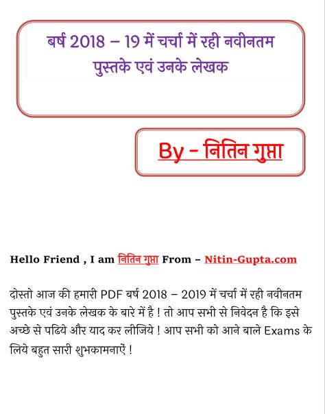 Latest Books and their Authors in the Discussion in the Year 2018-19 : for all Competitive Examinations PDF