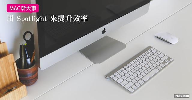How to use Mac efficiently by Spotlight / 如何用 Spotlight 功能讓 Mac 做事更有效率