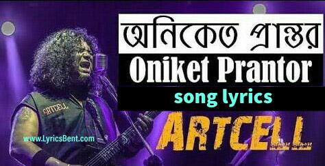 Oniket Prantor Song Lyrics