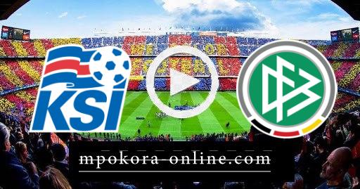 مشاهدة مباراة ألمانيا وأيسلندا بث مباشر كورة اون لاين 25-03-2021 تصفيات كأس العالم