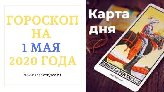ГОРОСКОП И КАРТА ДНЯ НА 1 МАЯ 2020 ГОДА