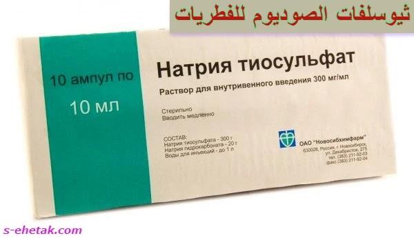 ثيوسلفات الصوديوم للفطريات