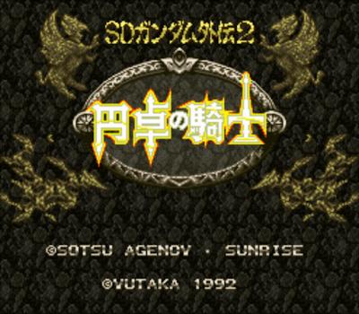 【SFC】SD鋼彈外傳1:騎士鋼彈物語 大遺産+2:圓桌騎士系列合集!