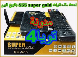 احدث ملف قنوات super gold 555 بتاريخ اليوم