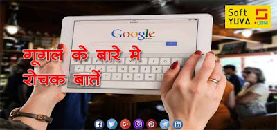 Interesting facts about google in hindi