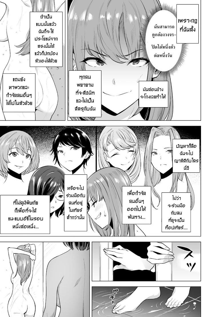 Tamarowa - หน้า 10