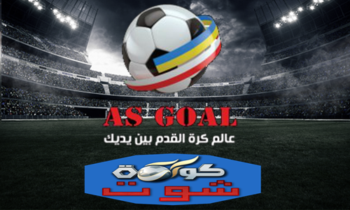 AS Goal | آز جول مشاهدة مباريات اليوم بث مباشر