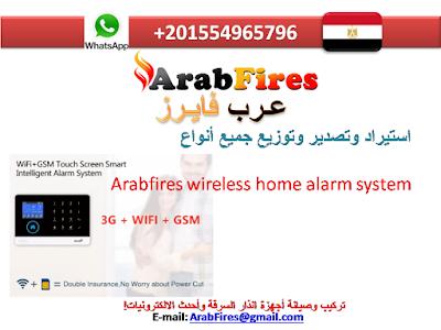 Arabfires wireless home alarm system
