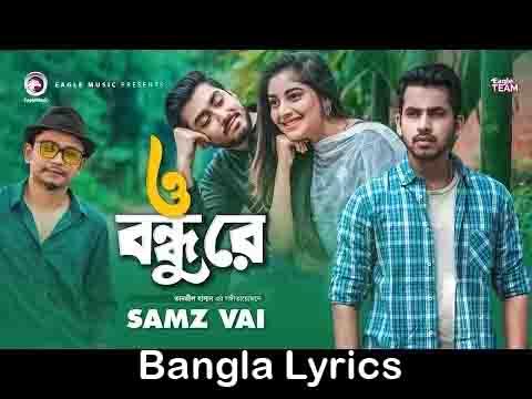 O Bondhu Re Bangla Lyrics (ও বন্ধু রে) Samz Vai New Song 2020