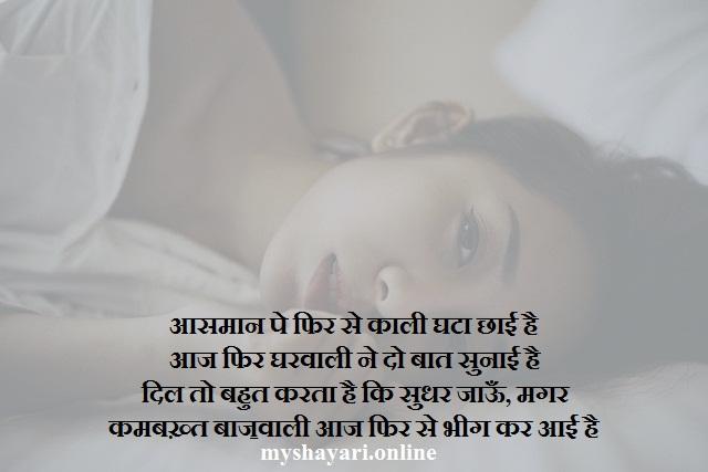 ganda gaali wali shayari -  baju wali bheeg kar aayi hai