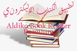 برنامج الكتاب الالكتروني Aldiko Book Reader Premium v3 نسخة