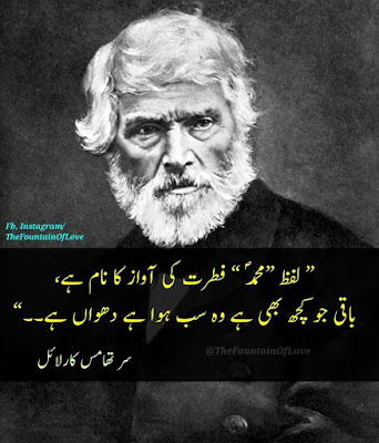 Thomas Carlyle quotes about Muhammad SAW
