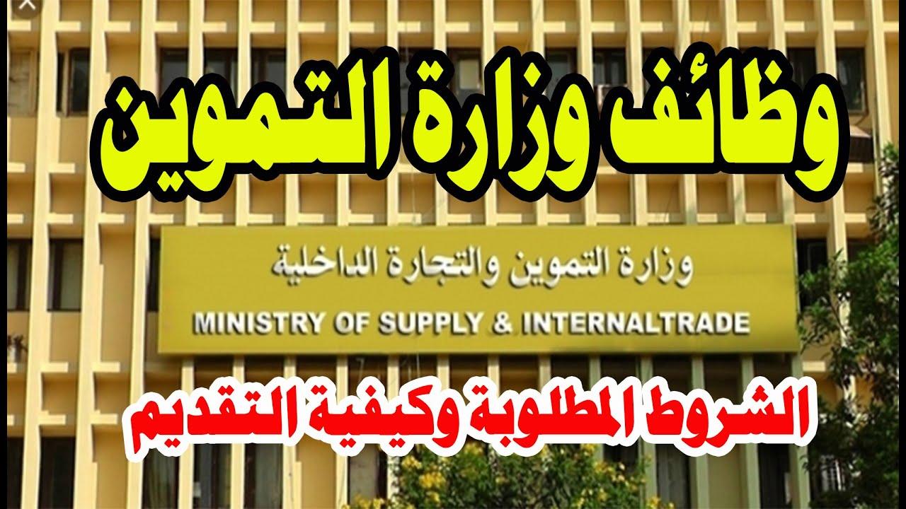 وظائف وزارة التموين والتجارة 2021 - للمؤهلات العليا والمتوسطة التقديم الكترونيا