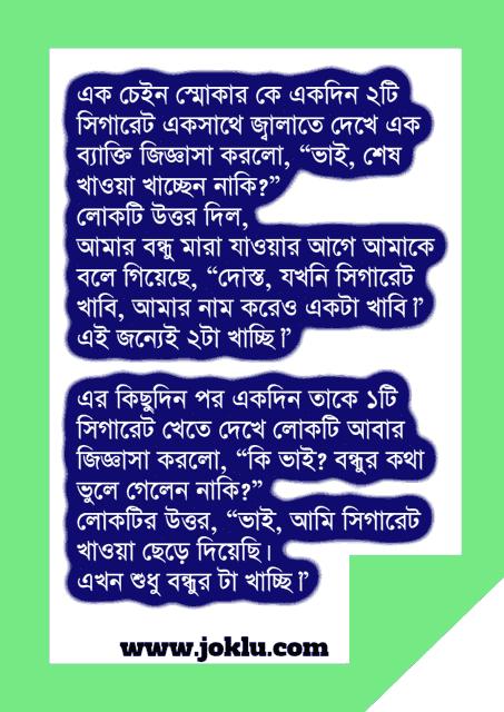 Chain smoker Bengali funny short story
